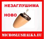 незаглушима микрослушалка