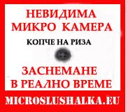МИКРОСЛУШАЛКА 'М5' С НАЙ-МАЛКАТА НА ПАЗАРА  с сшпионска камера