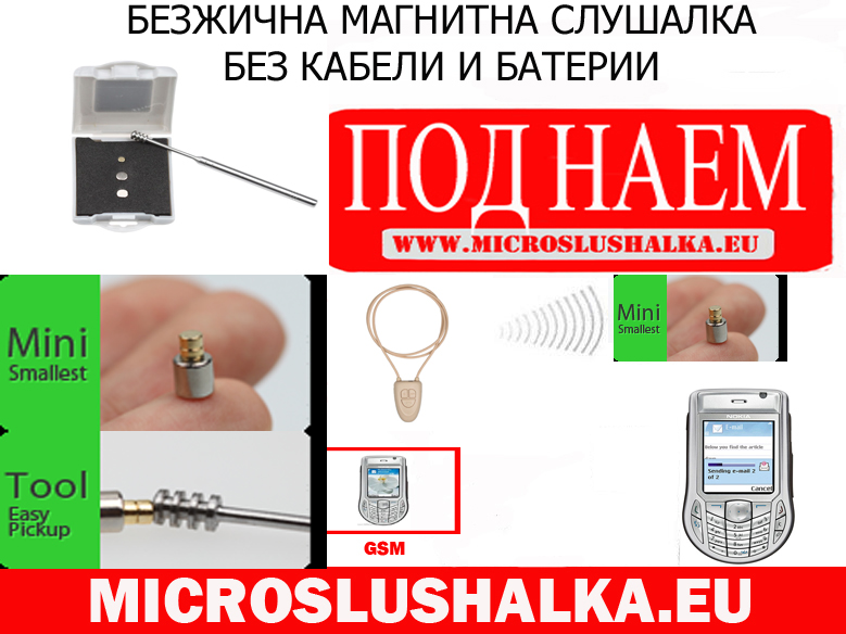 магнитна слушалка