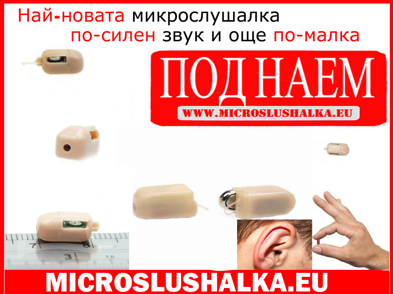 микрослушалка